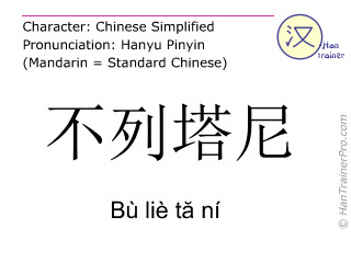 Chinese characters  ( Bu lie ta ni / Bù liè t&#259 ní ) with pronunciation (English translation: Bretagne )