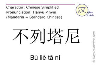 汉字  ( Bu lie ta ni / Bù liè tă ní ) 包括发音 (英文翻译: Bretagne )