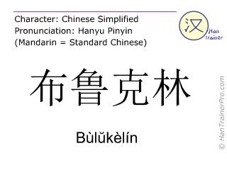 Chinesische Schriftzeichen  ( Bulukelin / Bùlŭkèlín ) mit Aussprache (Deutsche Bedeutung: Brooklyn )
