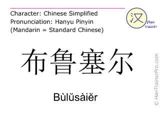 Chinese characters  ( Bulusaier / Bùl&#365sài&#277r ) with pronunciation (English translation: Brussels )