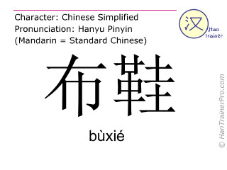 Chinese characters  ( buxie / bùxié ) with pronunciation (English translation: cloth shoes )