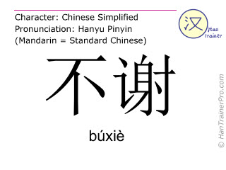 Chinese characters  ( buxie / búxiè ) with pronunciation (English translation: you are welcome )