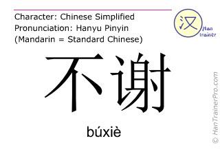 汉字  ( buxie / búxiè ) 包括发音 (英文翻译: you are welcome )