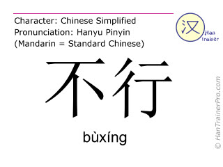 Chinese characters  ( buxing / bùxíng ) with pronunciation (English translation: not work )