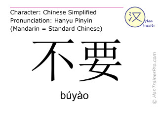 Chinese characters  ( buyao / búyào ) with pronunciation (English translation: do not )