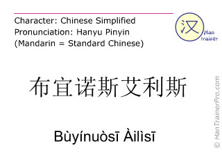 Chinese characters  ( Buyinuosi Ailisi / Bùyínuòsī Àilìsī ) with pronunciation (English translation: Buenos Aires )