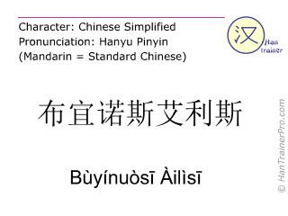 Caractère chinois  ( Buyinuosi Ailisi / Bùyínuòsī Àilìsī ) avec prononciation (traduction française: Buenos Aires )