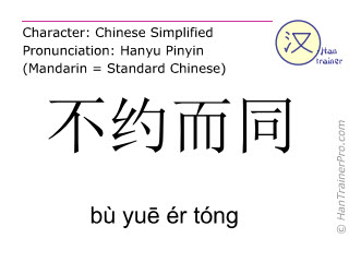 Chinese characters  ( bu yue er tong / bù yuē ér tóng ) with pronunciation (English translation: simultaneously )