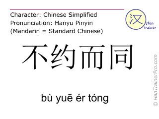 汉字  ( bu yue er tong / bù yuē ér tóng ) 包括发音 (英文翻译: simultaneously )