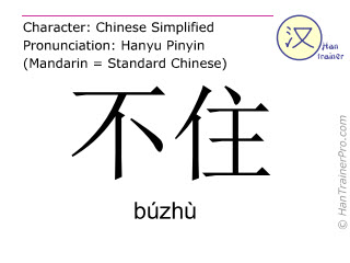 Chinese characters  ( buzhu / búzhù ) with pronunciation (English translation: repeatedly )
