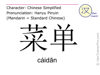 Chinese characters  ( caidan / càid&#257n ) with pronunciation (English translation: menu )