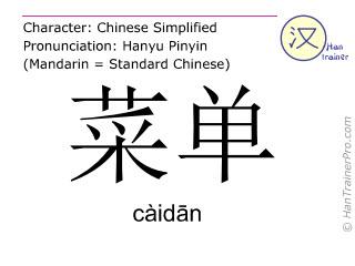 Chinesische Schriftzeichen  ( caidan / càidān ) mit Aussprache (Deutsche Bedeutung: Speisekarte )