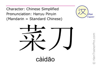 Chinese characters  ( caidao / càidāo ) with pronunciation (English translation: kitchen knife )