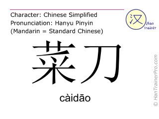 Chinesische Schriftzeichen  ( caidao / càidāo ) mit Aussprache (Deutsche Bedeutung: Küchenmesser )