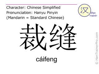 Chinese characters  ( caifeng / cáifeng ) with pronunciation (English translation: tailor )