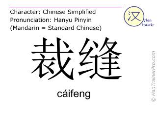 汉字  ( caifeng / cáifeng ) 包括发音 (英文翻译: tailor )