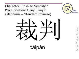 Chinese characters  ( caipan / cáipàn ) with pronunciation (English translation: judgment )