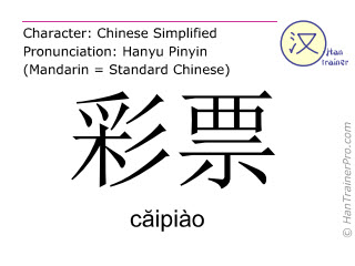 Chinese characters  ( caipiao / c&#259ipiào ) with pronunciation (English translation: lottery )