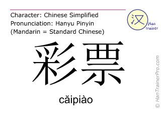 汉字  ( caipiao / c&#259ipiào ) 包括发音 (英文翻译: lottery )