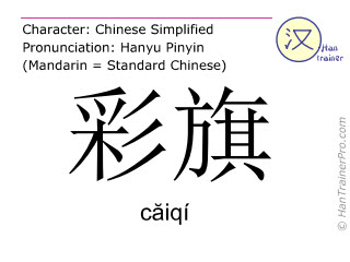 Chinese characters  ( caiqi / căiqí ) with pronunciation (English translation: colored flag )