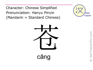 Chinese characters  ( cang / cāng ) with pronunciation (English translation: grey )