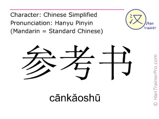 Chinese characters  ( cankaoshu / c&#257nk&#259osh&#363 ) with pronunciation (English translation: reference book )