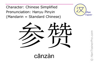 Chinese characters  ( canzan / cānzàn ) with pronunciation (English translation: counselor )