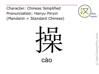 Chinese characters  ( cao / cào ) with pronunciation (English translation: to fuck )