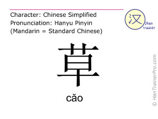Chinese characters  ( cao / căo ) with pronunciation (English translation: grass )