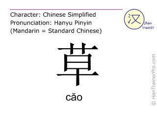 Caractère chinois  ( cao / căo ) avec prononciation (traduction française: herbe )