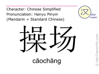 Chinese characters  ( caochang / cāochăng ) with pronunciation (English translation: playground )