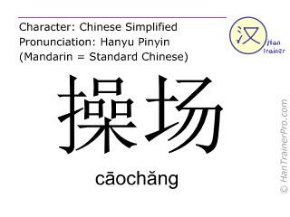 Caracteres chinos  ( caochang / cāochăng ) con pronunciación (traducción española: patio de recreo )