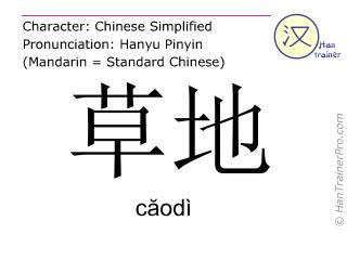 Chinesische Schriftzeichen  ( caodi / căodì ) mit Aussprache (Deutsche Bedeutung: Wiese )