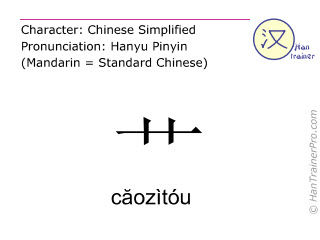 Chinese characters  ( caozitou / căozìtóu ) with pronunciation (English translation: <i>radical (plants)</i> )