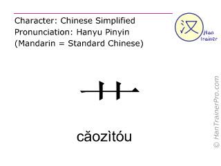 Caract&egrave;re chinois  ( caozitou / c&#259;oz&igrave;t&oacute;u ) avec prononciation (traduction fran&ccedil;aise: <i>radicale (plantes)</i> )