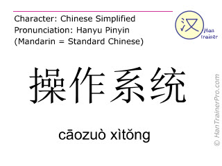 Chinese characters  ( caozuo xitong / cāozuò xìtŏng ) with pronunciation (English translation: operating system )