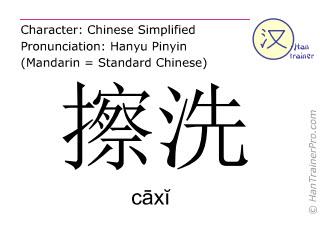 Caractère chinois  ( caxi / cāxĭ ) avec prononciation (traduction française: frotter )