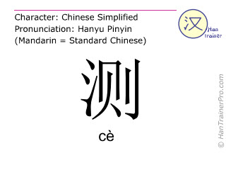 Chinese characters  ( ce / cè ) with pronunciation (English translation: to measure )