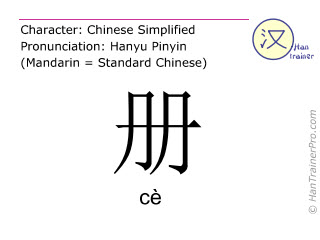 Chinese characters  ( ce / cè ) with pronunciation (English translation: volume )