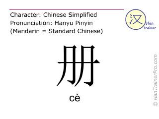 Caracteres chinos  ( ce / cè ) con pronunciación (traducción española: libro )