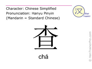 Chinese characters  ( cha / chá ) with pronunciation (English translation: to check )