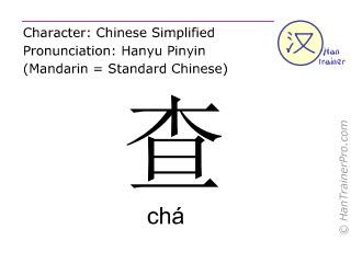 Chinesische Schriftzeichen  ( cha / chá ) mit Aussprache (Deutsche Bedeutung: nachschlagen )