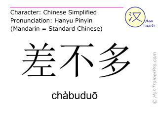 Chinese characters  ( chabuduo / chàbuduō ) with pronunciation (English translation: almost )