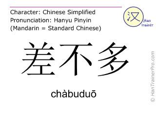 Chinese characters  ( chabuduo / chàbudu&#333 ) with pronunciation (English translation: almost )