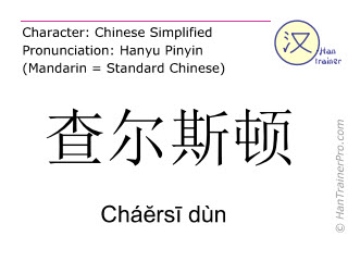 Chinese characters  ( Chaersi dun / Cháĕrsī dùn ) with pronunciation (English translation: Charleston )