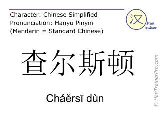 Chinesische Schriftzeichen  ( Chaersi dun / Cháĕrsī dùn ) mit Aussprache (Deutsche Bedeutung: Charleston )