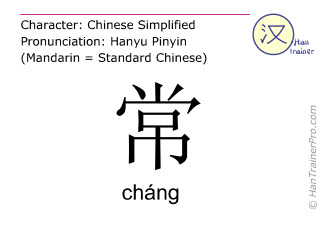 Chinese characters  ( chang / cháng ) with pronunciation (English translation: constantly )