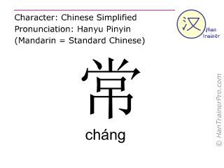Caractère chinois  ( chang / cháng ) avec prononciation (traduction française: constant )