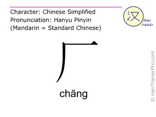 Chinese characters  ( chang / ch&#259ng ) with pronunciation (English translation: factory )