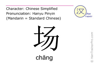Chinese characters  ( chang / ch&#259;ng ) with pronunciation (English translation: <m>market</m> )